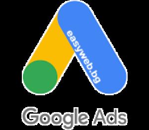 фирма за Google Ads реклама в интернет от easyweb.bg