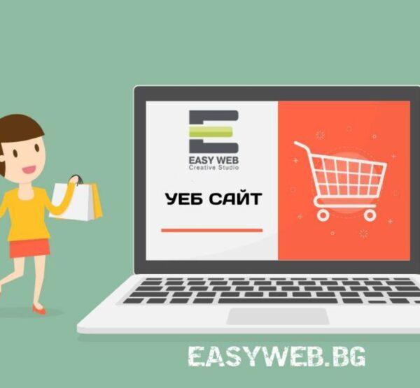 фирма за изработка на онлайн магазини цена - София www.easyweb.bg