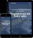 мобилна версия на уеб сайт - таблети и компютър изработка на мобилно приложение