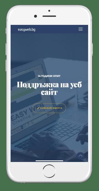 изработка на уеб сайт - фирмен сайт на най-добра цена от www.easyweb.bg